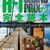 ハードプラグ使いこなし大解説「H-1グランプリ完全読本」発売!
