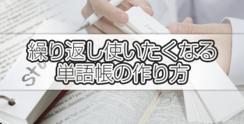 繰り返し使いたくなる単語帳の作り方とは?