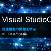 【VSCode】拡張機能の開発を学ぶ(コードスニペット編)