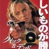 映画『クイック&デッド』ネタバレあらすじキャスト評価 若きディカプリオ