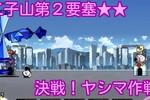 【プレイ動画】二子山第2要塞★2 決戦!ヤシマ作戦