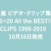 嵐 ビデオ・クリップ集「5×20 All the BEST!! CLIPS 1999-2019」 10月16日発売
