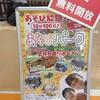 あそびパークアリオ札幌店が無料開放中!