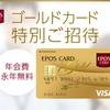 『エポスゴールドカード』インビテーション ~海外旅行傷害保険が付帯する年会費無料クレジットカード~