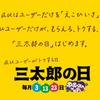 auのお客さま限定、毎月おトクな特典がある「三太郎の日」の開始について