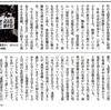 『週刊金曜日』という雑誌に掲載されました。
