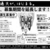 日本国憲法をベースに打開策を提起する入門コーステキスト(和歌山県学習協・松野さんの感想より)