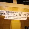 交流大会の果たす役割〜第9回電動車椅子サッカー 埼玉コバトンカップ