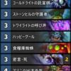 闘技場プリースト4勝
