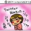 Twitter始めました。