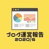 ブログ運営報告(1年3ヶ月目)2020年6月