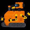 災害時に活躍するロボットたち