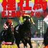 2009/12/30 競馬〜2009年新種牡馬ランキング