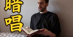 英語力向上には暗唱がおすすめ!効果的な覚え方やコツ・教材の選び方