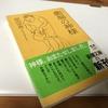 あなたの読みたかった小説が読みたい―原田宗典『劇場の神様』―