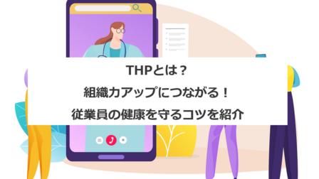 THPとは?組織力アップにつながる!従業員の健康を守るコツを紹介
