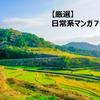 【厳選】日常系マンガ7選!