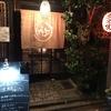 【京都市役所前】ツキトカゲ