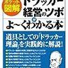 「ポケット図解 ドラッカー経営のツボがよ~くわかる本」読みました。(2017年67冊目)