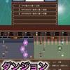 【新作アプリ配信】放置系だけどやり込めるドット絵RPG『タクティクスオーダー』が配信開始!