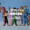 【検証】アニメのOPで一番ありがちな演出は「曲の終わりに全員集合」説