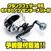 【リブレ×バックラッシュ】BACKLASHオリジナルハンドル「クランクフェザー 95 EF30ノブ センターナット付」予約受付開始!