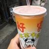 【台中ドリンクバー】一中街にある安くて美味しい好家木瓜牛奶へ行ってみました《2019年3月》