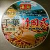 ニュータッチ凄麺 竹岡式ラーメン
