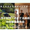 トヨタ財団「そだてる助成」合同事業報告会