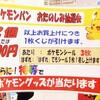 ポケモンパン おたのしみ抽選会(2012年5月5日(土・祝)開催)
