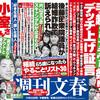 <文春><女性セブン>小室さんの記事ー昨年の秋篠宮さまの第一印象は「真面目な人」