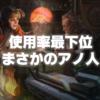 "【Apex Legends】今""1番人気""のレジェンドは誰?|レジェンド使用率ランキング&考察"