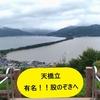 【青春18切符の旅・京都】 大雨の中、大阪から日帰りで天橋立へ!