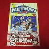 『野球の星メットマン』最終第7巻発売!SF(すこしふしぎ)な野球漫画、堂々の第一部完!