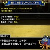 level.1292【ウェイト100】第171回闘技場ランキングバトル初日・ワイルドスペディオを使ってみた!