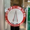 8/24 湘南モノレール走破&江ノ島エスカー60周年 #ADDress #6