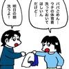 No.1002 娘の体育着を洗濯する