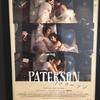 抱きしめたくなる映画『パターソン』の感想。
