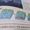 進研ゼミ【考える力・プラス中学受験講座】4年生5月号~日本の地形に興味を持つきっかけに