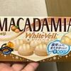 明治 マカダミアチョコレート ホワイトベール  食べてみました