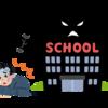 教員の時間外勤務削減にアドバイザーって的外れでは?