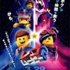 3月1日発売!!レゴムービー2シリーズ