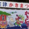室津かきまつりに行ってきました【2018室津牡蠣祭りの記録】