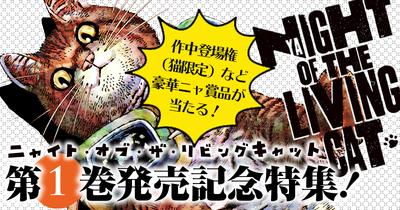 『ニャイト・オブ・ザ・リビングキャット』第1巻発売記念特集
