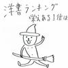 オススメ洋書ランキング【初心者向け】 トップ10