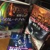 東野圭吾最新刊『マスカレードナイト』感想!あなたは犯人の仮面を見破れるか?想像と妄想がとまらない1冊!