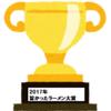 【ラーメン・グルメ】2017年 旨かったラーメン大賞