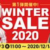 DMM / FANZA GAMESウィンターセール開催。アメグレ半額、 魔女こいにっき等新島夕作品500円等。