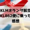 KLMオランダ航空 KL862便エコノミークラスに乗った感想