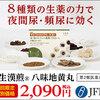 夜間頻尿の漢方薬「八味地黄丸 お試し」半額1900円口コミ